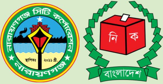 Narayanganj City Corporation Election Result Live Online 2016