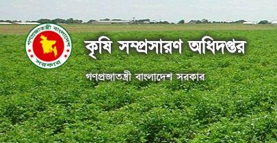 Department of Agricultural Extension (DAE) Job Circular 2017