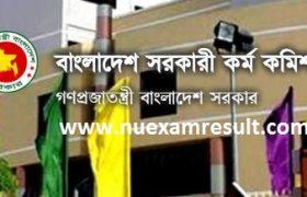 38th BCS Preliminary Exam Result | www bpsc gov bd